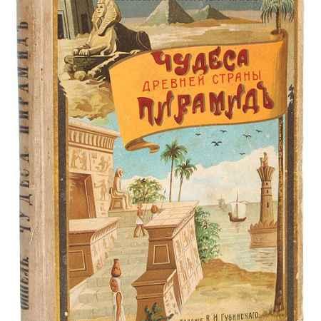 Купить Карл Оппель Чудеса древней страны пирамид