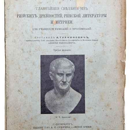 Купить Палладиум. Главнейшие сведения из римских древностей, римской литературы и метрики для учащихся гимназий и прогимназий