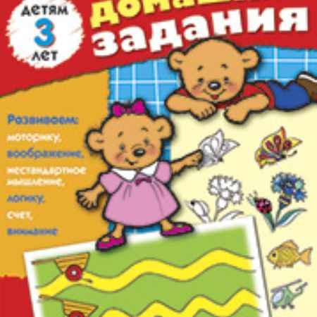 Купить Hatber Книжка для детей 3 лет Hatber Веселые домашние задания