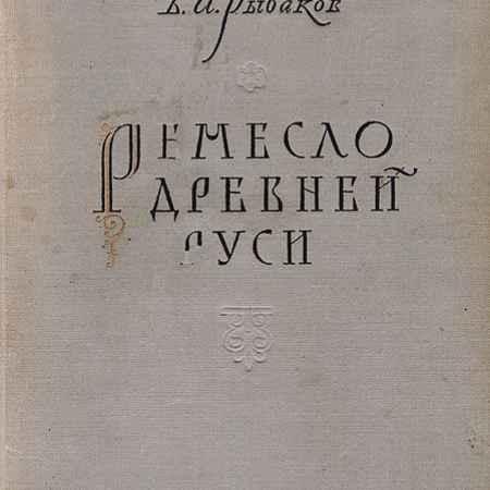 Купить Б. А. Рыбаков Ремесло Древней Руси