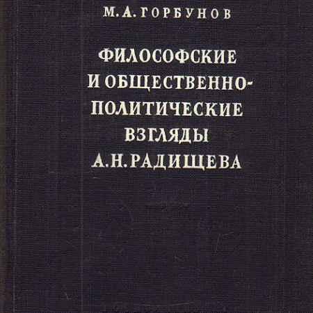 Купить М. А. Горбунов Философские и общественно-политические взгляды А. Н. Радищева