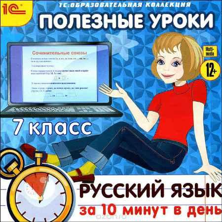 Купить 1С:Образовательная коллекция. Полезные уроки. Русский язык за 10 минут в день. 7 класс