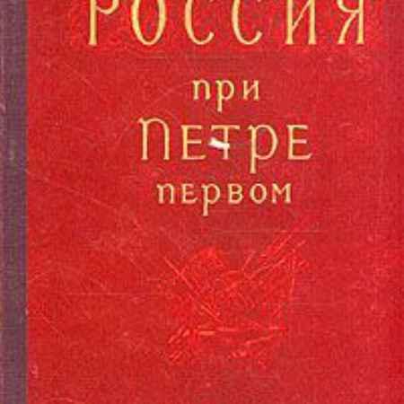 Купить Б. Б. Кафенгауз Россия при Петре Первом