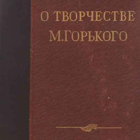 Купить О творчестве М. Горького