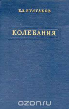 Купить Б. В. Булгаков Колебания