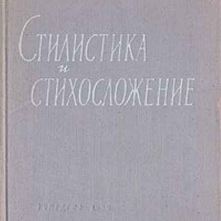 Купить Б. В. Томашевский Стилистика и стихосложение