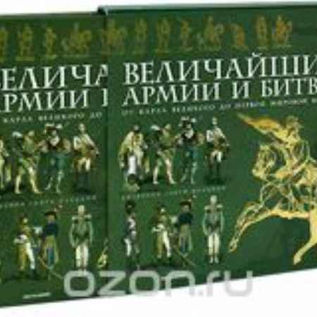 Купить Джованни Санти-Маццини Величайшие армии и битвы. От Карла Великого до Первой мировой войны (подарочное издание)