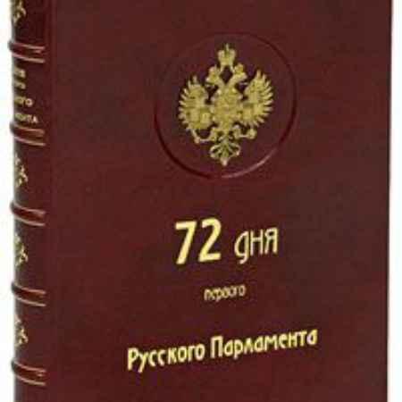 Купить Александр Цитрон 72 дня первого Русского Парламента (эксклюзивное подарочное издание)