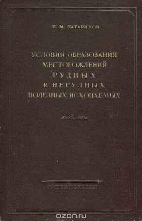 Купить П. М. Татаринов Условия образования месторождений рудных и нерудных полезных ископаемых