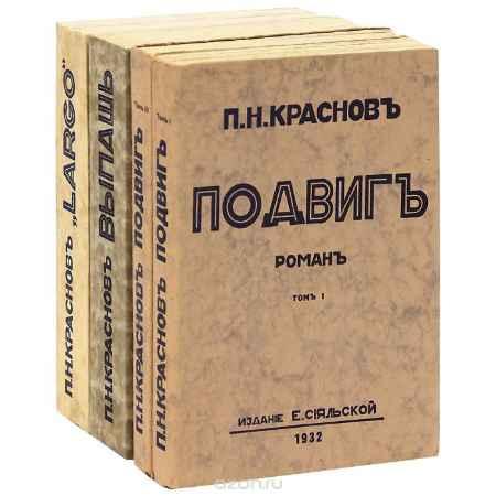 Купить П. Н. Краснов П. Н. Краснов. Трилогия (комплект из 4 книг)