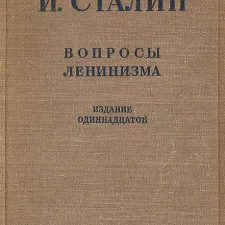 Купить И. Сталин Вопросы ленинизма