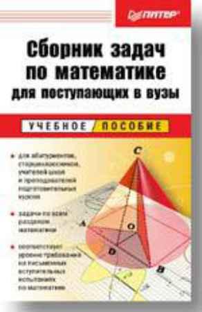 Купить Сборник задач по математике для поступающих в вузы: Учебное пособие