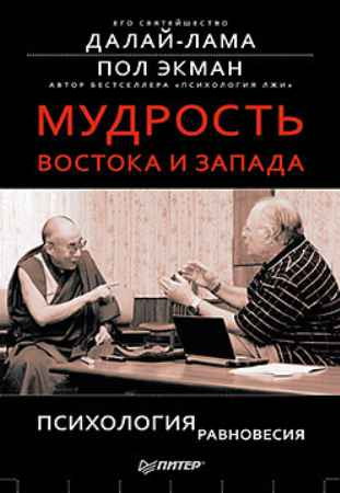 Купить Мудрость Востока и Запада. Психология равновесия