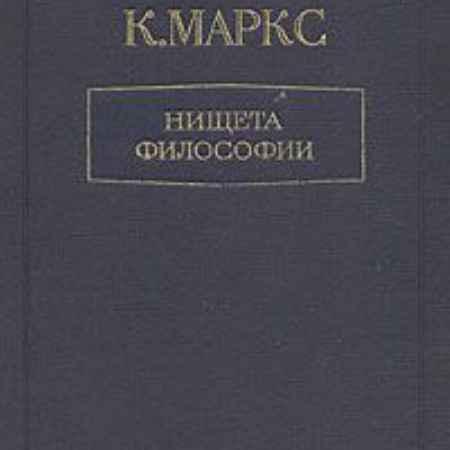 Купить К. Маркс Нищета философии. Ответ на