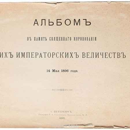 Купить Альбом в память Священного коронования их Императорских Величеств 14 мая 1896 года