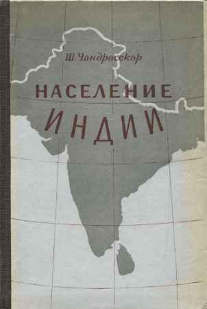 Купить Ш. Чандрасекар Население Индии
