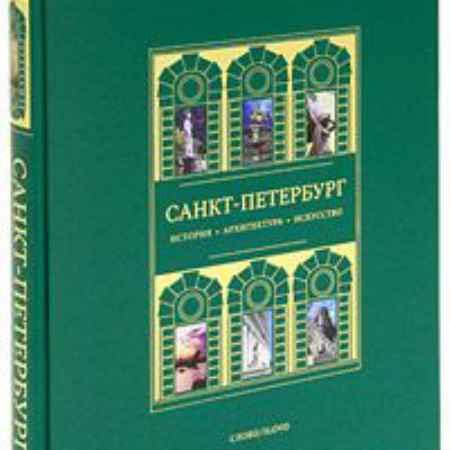 Купить Александр Марголис Санкт-Петербург (подарочное издание)