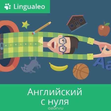 Купить LinguaLeo. Английский с нуля