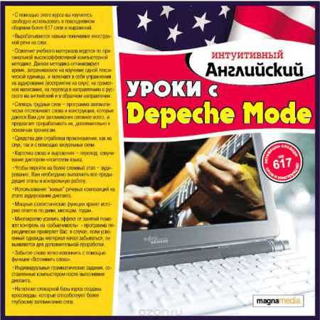 Купить Интуитивный английский: Уроки с группой Depeche Mode