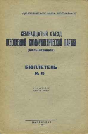 Купить Семнадцатый съезд Всесоюзной коммунистической партии (большевиков). Бюллетень №15