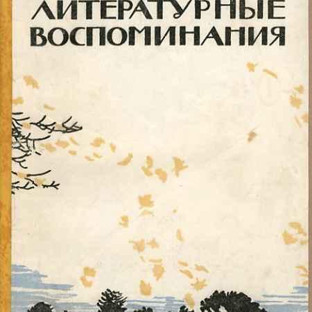 Купить А. Р. Кугель А. Р. Кугель. Литературные воспоминания