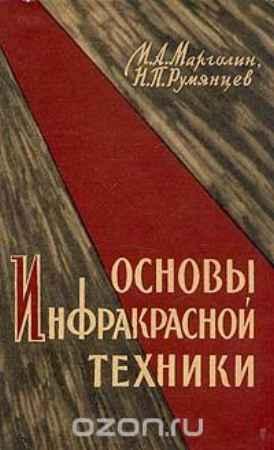 Купить М. А. Марголин, Н. П. Румянцев Основы инфракрасной техники