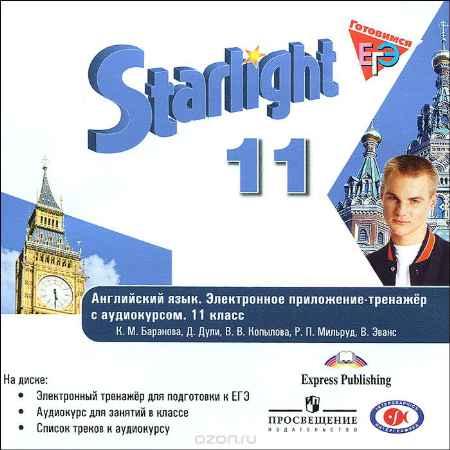 Купить Starlight 11 / Звездный английский. 11 класс