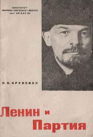 Купить Крупская Н. К. Ленин и партия. Сборник статей