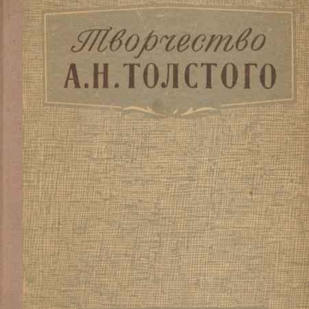 Купить А. В. Алпатов Творчество А. Н. Толстого