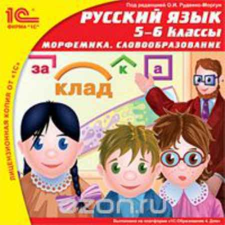 Купить 1С: Школа. Русский язык. 5-6 класс. Морфемика. Словообразование