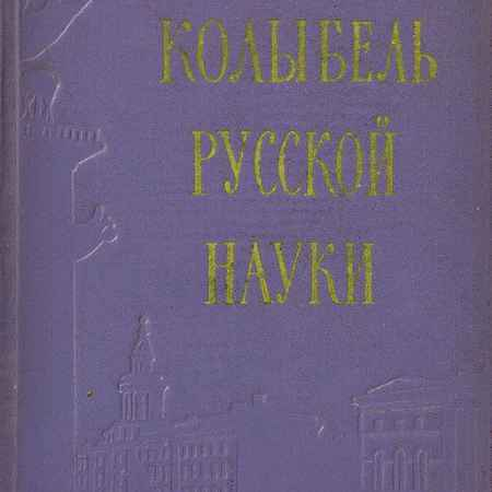 Купить А. В. Предтеченский, В. Я. Галант Колыбель русской науки