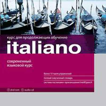 Купить Italiano: Языковой курс 2