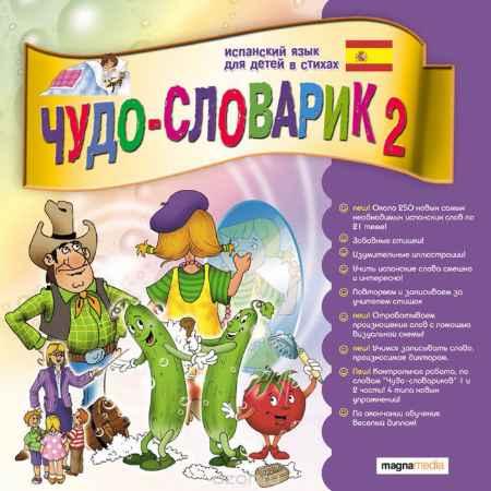 Купить Чудо-словарик 2: Испанский для детей