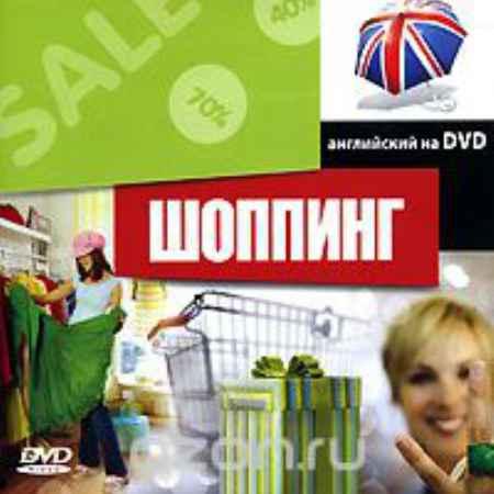 Купить Шоппинг. Английский на DVD