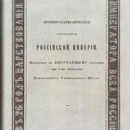 Купить Военно-статистическое обозрение Российской империи. Том 12