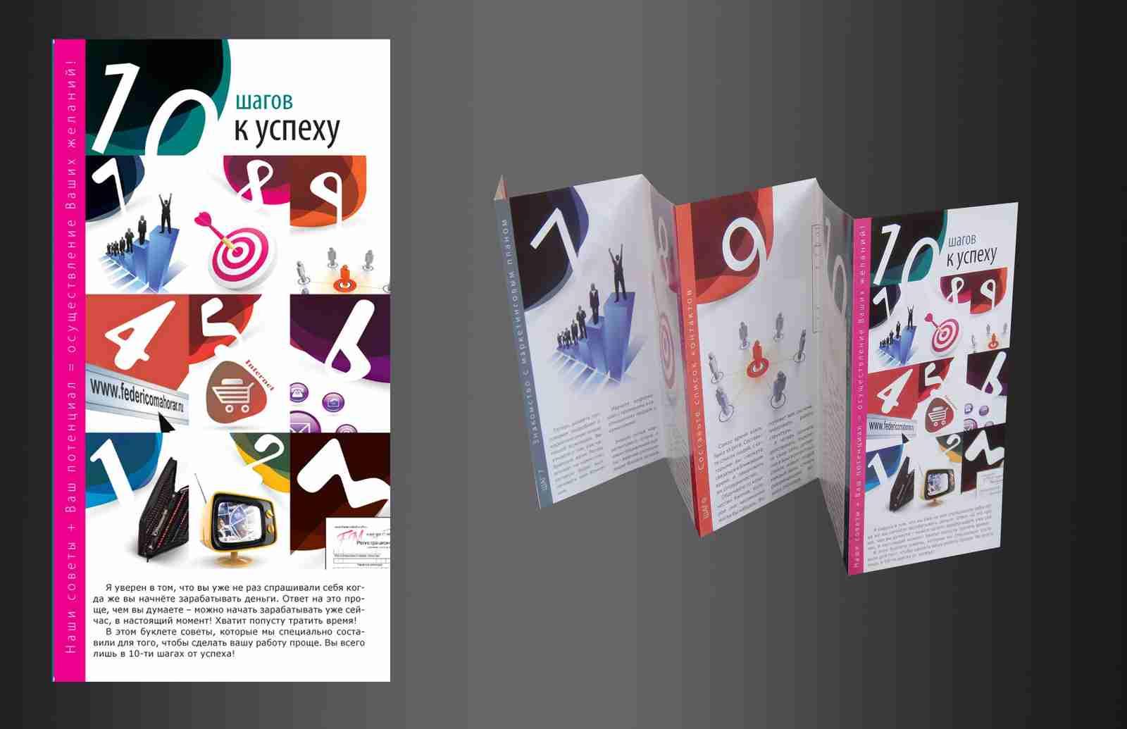 Рекламная брошюра образец своими руками 5