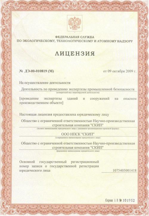Лицензии Ростехнадзора
