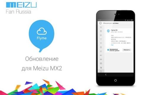 Как обновить телефон Meizu
