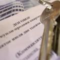Как оформить куплю-продажу недвижимости