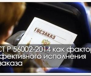 Новый сертификат ГОСТ Р 56002 2014 года