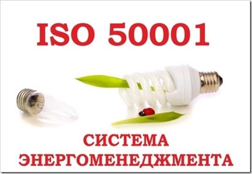 Современный энергоменеджмент ISO 50001