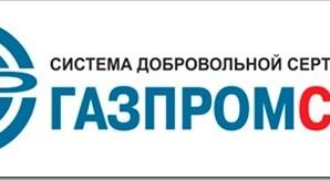 ГАЗПРОМСЕРТ сертификация для компаний с энергетической деятельностью