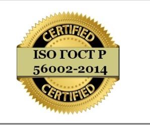 сертификация по ГОСТ Р 56002