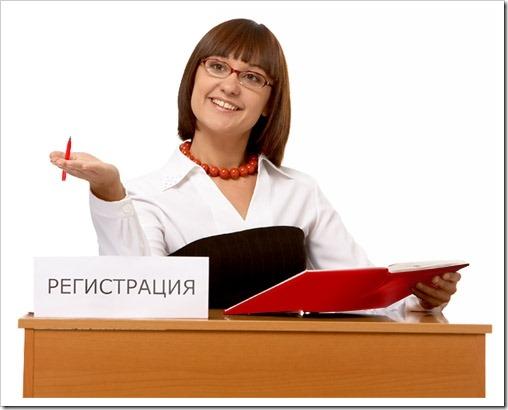Выполнение подготовки пакета документов для регистрации