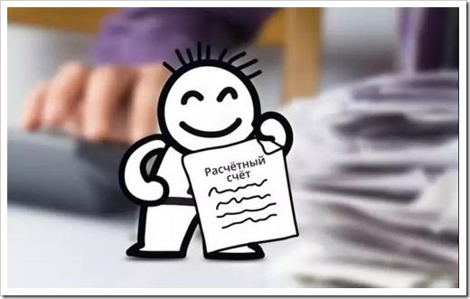 Документы, которые необходимы для открытия счёта индивидуальному предпринимателю