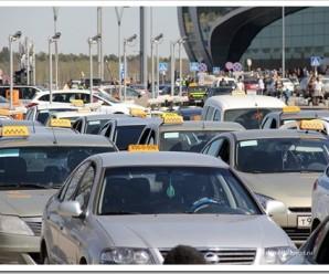 Такси аэропорта Домодедово
