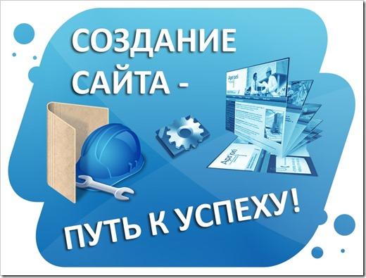 Оперативное и качественное создание сайта