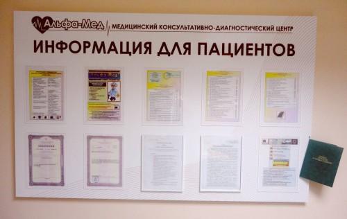 Какая информация должна быть на информационном стенде