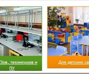 Особенности и разновидности учебного оборудования