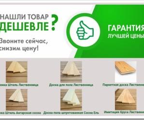 Ассортимент Интернет-магазина пиломатериалов